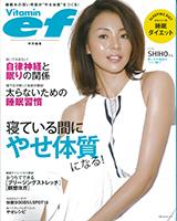 20160731_vitamin-ef