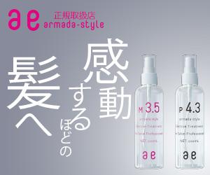 下関市 美容室 電子トリートメント正規取扱店ヘアーランド髪結床のホームページ